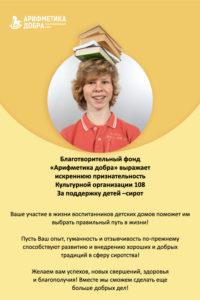 "Благодарность Фонда ""Арифметика Добра"""